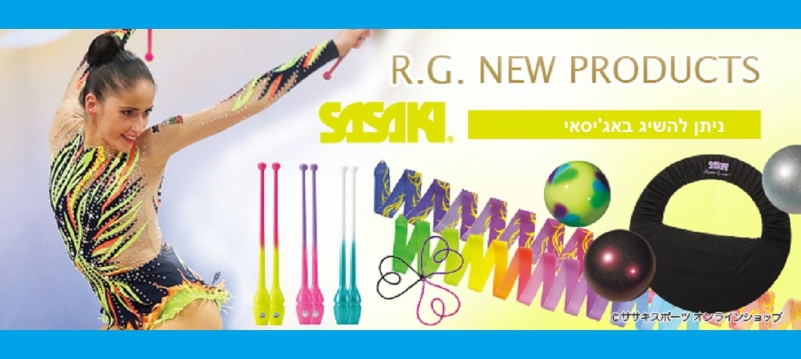 New collection 2017-2018 of SASAKI equipment in Israel!